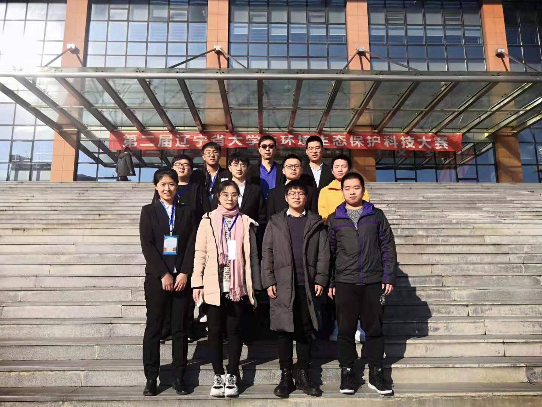 我院学子在辽宁省第二届本科大学生环保生态科技大赛中取得佳绩